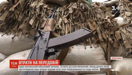 Один український військовий загинув, четверо отримали поранення на передовій