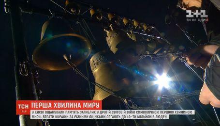 Первая минута мира: в Украине почтили погибших во Второй мировой войне