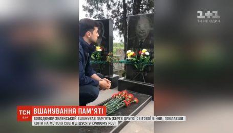 Зеленский почтил память жертв Второй мировой войны, возложив цветы на могилу своего дедушки