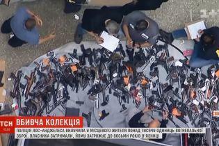 У мешканця престижного району Лос-Анджелеса знайшли величезний арсенал зброї