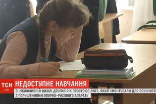 В Николаеве в инклюзивной школе два года не работает лифт за 2 млн грн из-за одной потерянной детали