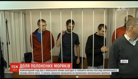Україна спробує змусити Росію звільнити полонених моряків у Міжнародному суді ООН