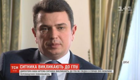 Директора НАБУ Сытника вызывают на допрос в Генпрокуратуру