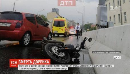 В результате ДТП в центре Москвы ушел из жизни российский пропагандист Сергей Доренко