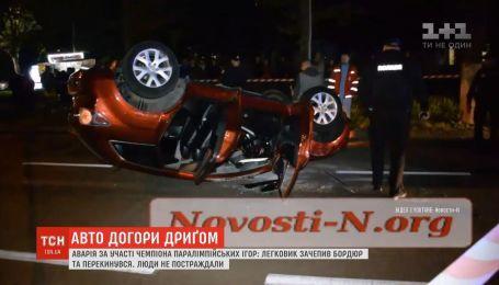Аварія за участю чемпіона Параолімпійських ігор сталася у Миколаєві