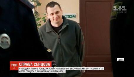 5 років Олег Сенцов перебуває у російській буцегарні