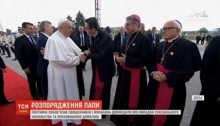 Папа Римський зобов'язав священників та монахинь доповідати про випадки сексуального насильства