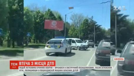 В Черновцах водитель совершил аварию и бросил детей в разбитой машине на произвол судьбы