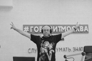 Стала известна официальная причина смерти российского журналиста Сергея Доренко