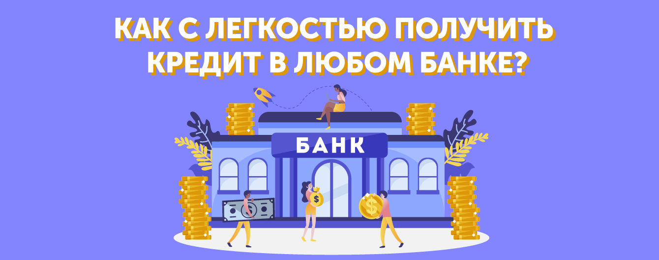 Як з легкістю отримати кредит у будь-якому банку?