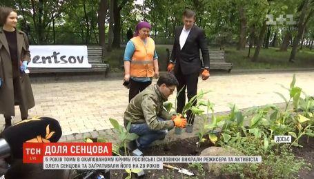 Сажайте цветы, а не людей: в столице состоялась акция к 5 годовщине ареста Олега Сенцова