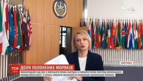 РФ відмовилась брати участь у Міжнародному суді ООН щодо звільнення полонених моряків