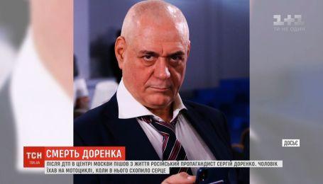 Журналіст РФ Сергій Доренко загинув у Москві