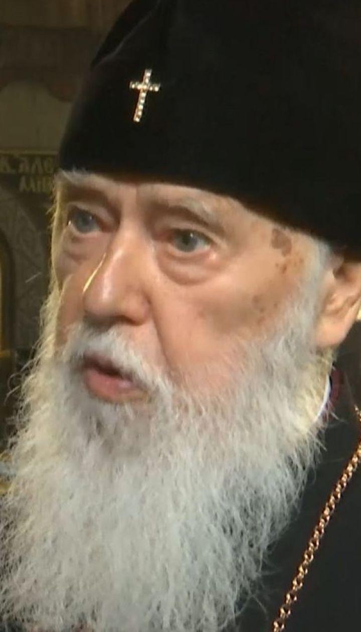 Патриарх Филарет собирает архиереев на братскую беседу