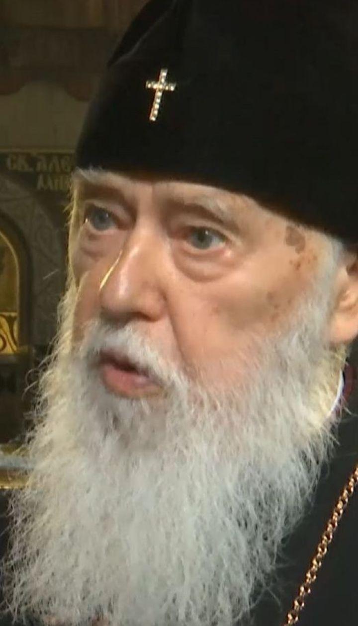 Патріарх Філарет збирає архієреїв на братню бесіду