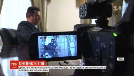 Сытник пришел на допрос в ГПУ в качестве свидетеля в уголовном производстве о превышении полномочий