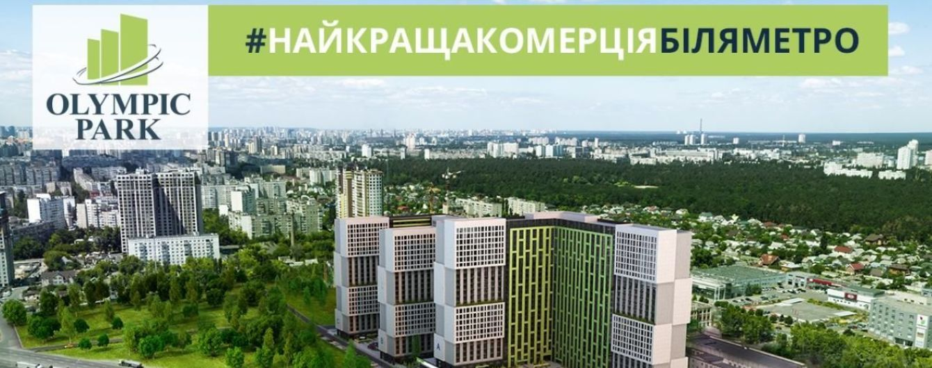 Олімпік Парк – ЖК з торгівельним комплексом