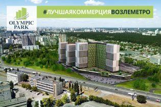 Олимпик Парк - ЖК с торговым комплексом