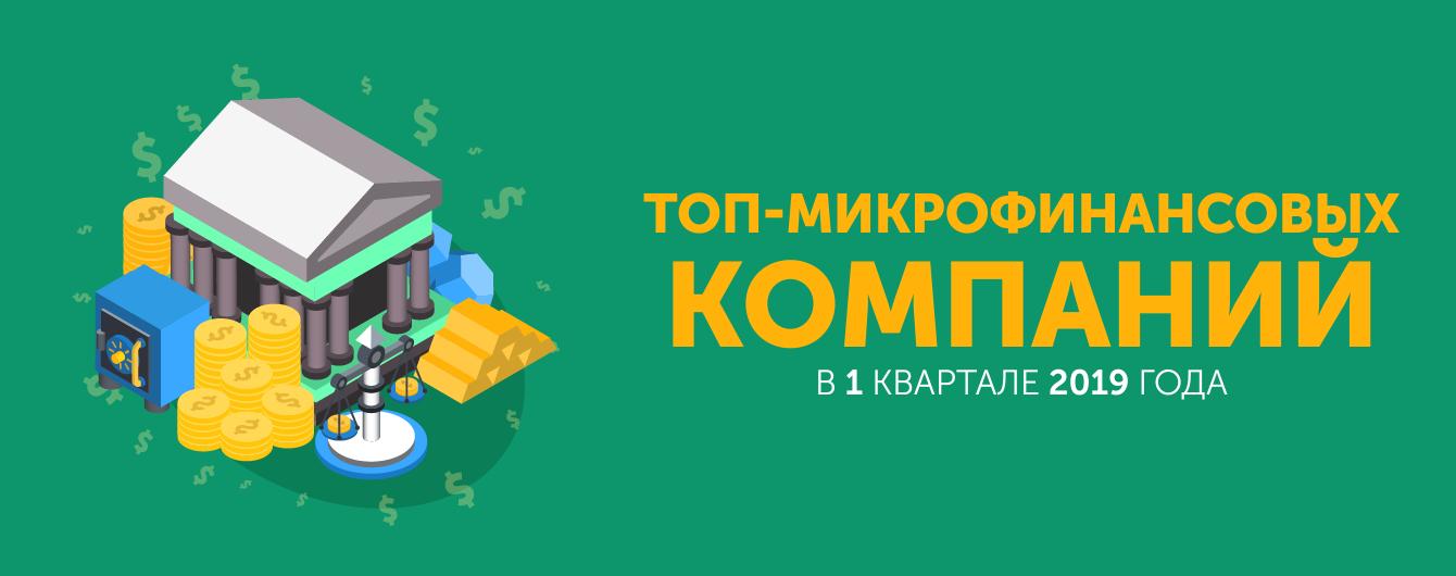 ТОП-5 микрофинансовых компаний в первом квартале 2019 года