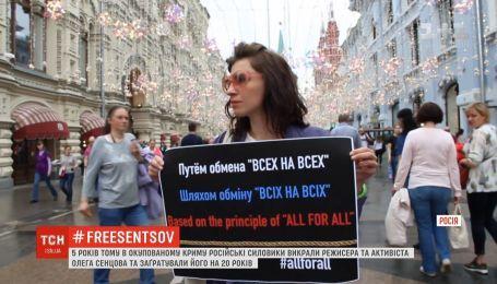 5 років за ґратами: в Україні і Росії відбулися акції на підтримку Олега Сенцова