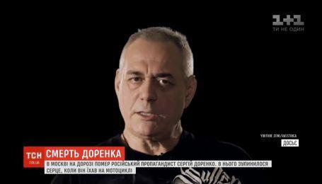 У російського пропагандиста Сергія Доренка під час поїздки на мотоциклі зупинилося серце