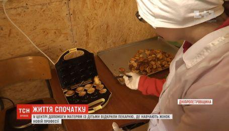 Благодійники відкрили пекарню, аби допомагати жінкам почати життя з нуля