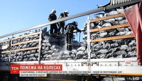 В Ровно вспыхнула фура с 30 тоннами древесного угля