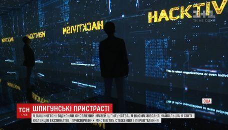 Искусство слежения и перевоплощения: в Вашингтоне открыли обновленный музей шпионажа