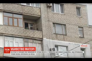 Миколаївську пенсіонерку син викинув з балкона: 30 років тому з нього випала сестра зловмисника