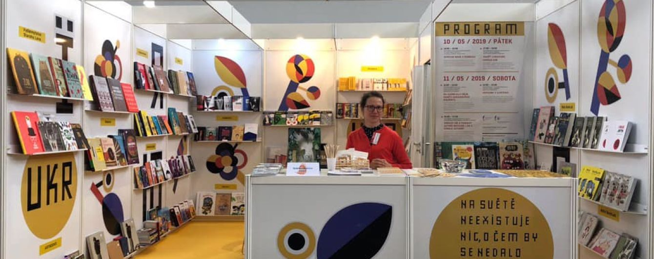 Украина представляет стенд на Пражской книжной ярмарке