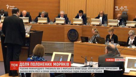 У суді ООН Київ намагався змусити Москву звільнити полонених українських моряків