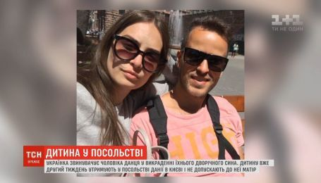 Українка звинувачує чоловіка-датчанина у викраденні їх дворічного сина