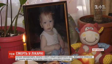 Родители обвиняют врачей в смерти их годовалого сына