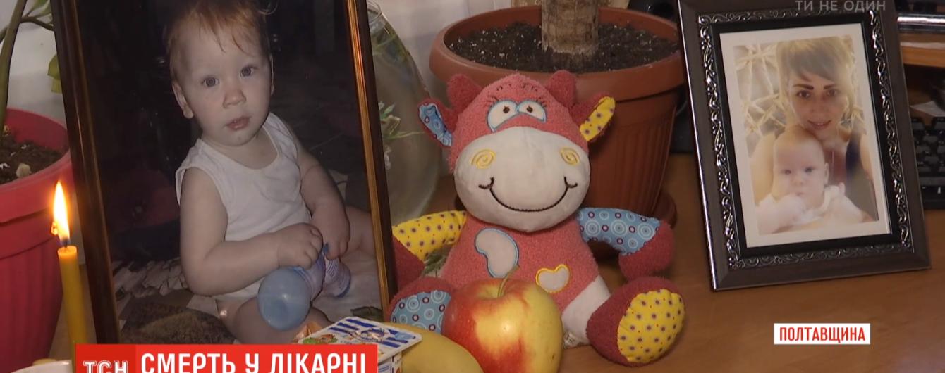 У Кременчуцькій лікарні помер однорічний хлопчик: батьки звинувачують лікарів у бездіяльності