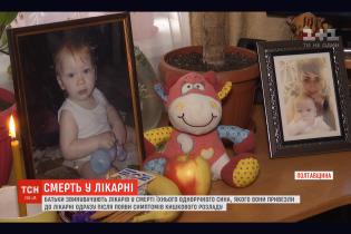 Смерть годовалого ребенка в Кременчуге: за врачей взялась прокуратура