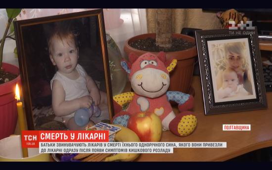 Смерть однорічної дитини у Кременчуці: за лікарів взялась прокуратура