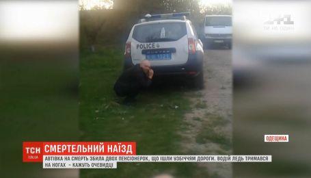 """""""Пью пять суток подряд"""": водитель насмерть сбил двух женщин в Одесской области"""