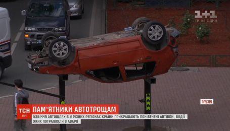 В Грузии обочины оживленных автострад украшают изуродованные перевернутые машины