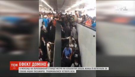 Ефект доміно на ескалаторі: у Мексиці в метро жінка впала й потягнула за собою інших