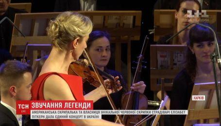 В Україні прозвучала легендарна червона скрипка Страдіварі
