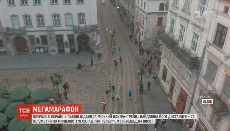 Во Львове завершился первый в Украине городской ультра-трейл