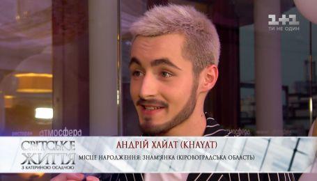 Андрей Хайат рассказал, как его избили за внешний вид