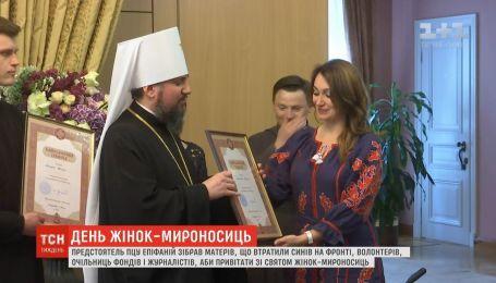 Митрополит Епіфаній привітав українок з Днем матері і Днем жінок-мироносиць