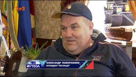 """Президент """"Інгульця"""": Якщо виграємо Кубок, я боюся збожеволіти від щастя"""