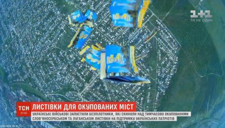 Над оккупированным Донецком военные разбросали листовки в поддержку украинских патриотов