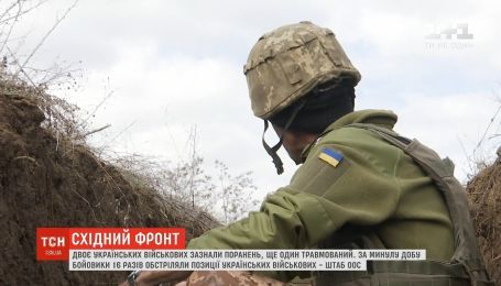 Троє українських військових зазнали поранень на передовій - штаб ООС