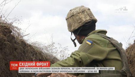 Трое украинских военных получили ранения на передовой - штаб ООС