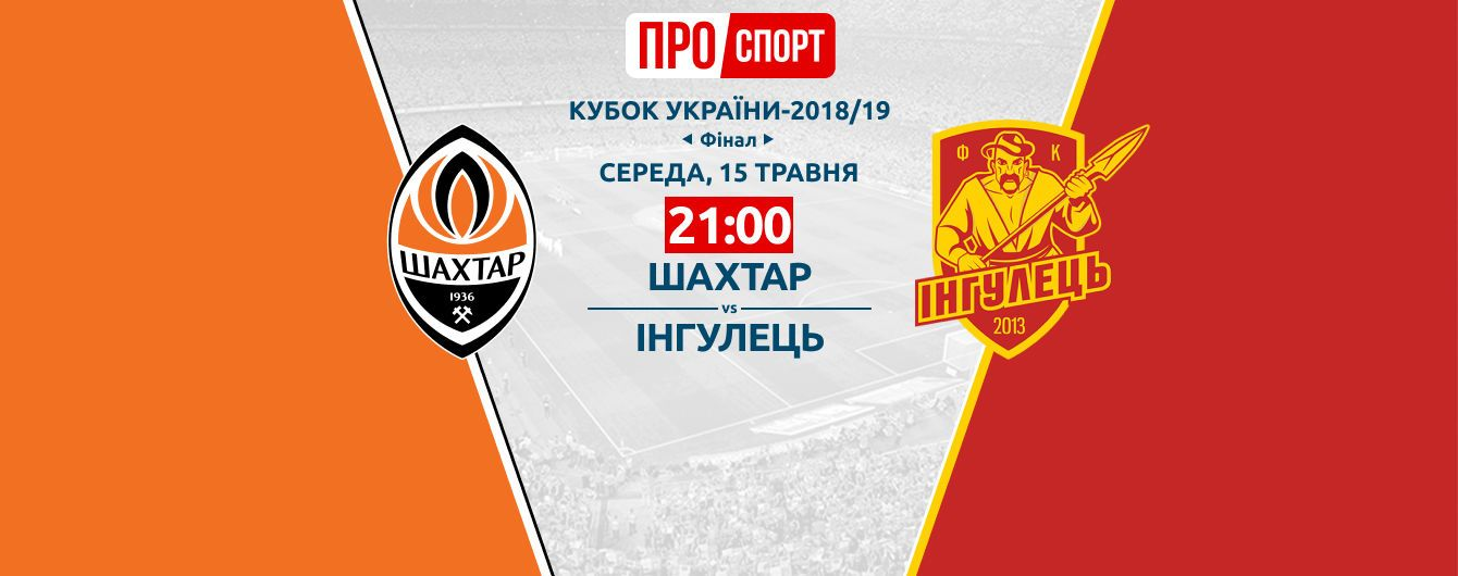 Шахтар - Інгулець - 4:0. Онлайн-трансляція фіналу Кубка України