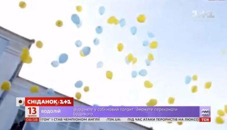 Винницкие школьники призывают отказаться от запуска воздушных шаров на выпускных