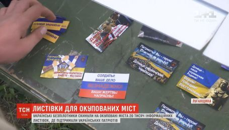 Українські безпілотники скинули на окуповані міста 20 тисяч інформаційних листівок